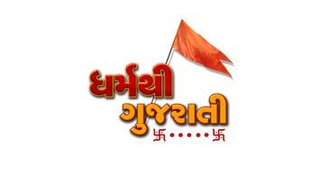 Gujarat's Only Gujarati GEC - COLORS Gujarati Launches DharmThi Gujarati