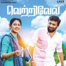 Lyca Productions Vetrivel to release on April 22, 2016