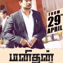 Udhayanidhi Stalin's Manithan (மனிதன்) to hit screens on April 29, 2016