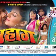 Watch Superstar Pawan Singh with Smrity Sinha in Big Ganga's 'Suhag'