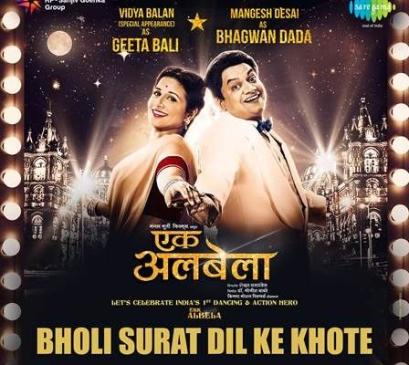 Ek Albela Full Marathi Movie Download Free 3GP, MP4, HD For PC, Mobile In Parts, Without Parts