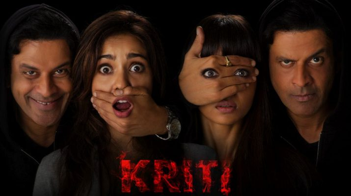 Shirish Kunders Kriti to release exclusively on Muvizz.com