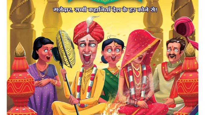 Dulhan Ki Shakal 1