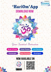 Shemaroo Entertainment Launches HariOm An All Inclusive Hindu Devotional App - Poster