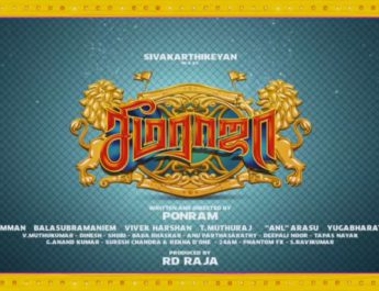 Seema Raja - Tamil Movie - Sivakarthikeyan - Samantha - Ponraam - Imman