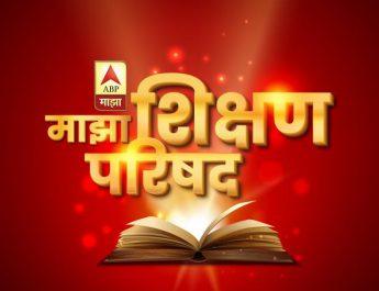 ABP Majhas ShikshanParishad - Education E-Conclave