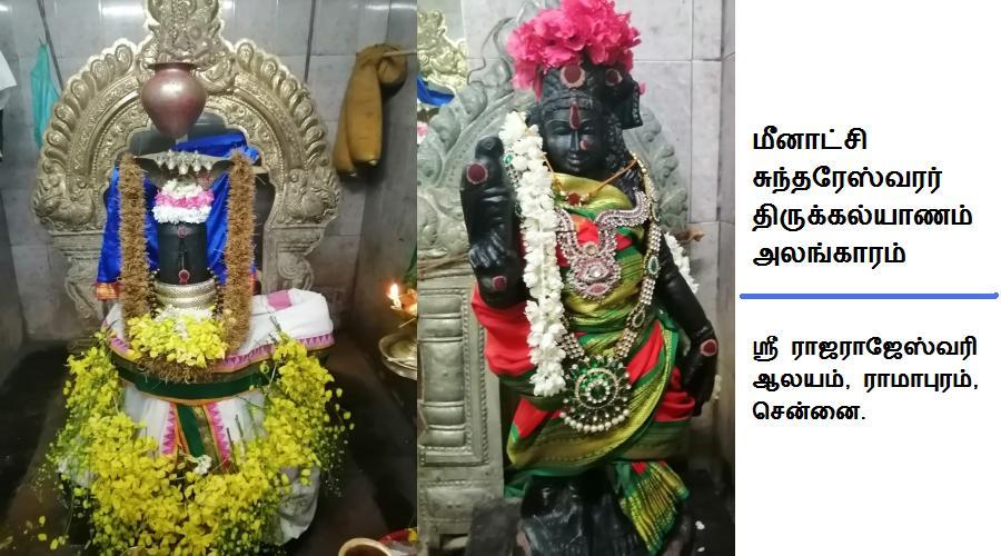 Meenakshi - Sundareswarar - Thirukalyana Alankaram