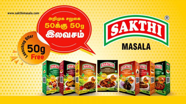 Sakthi Masala Products 2
