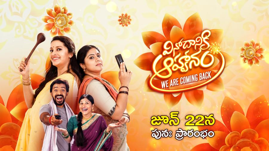 ZEE Telugu Serials to restart from June 22 - 2020