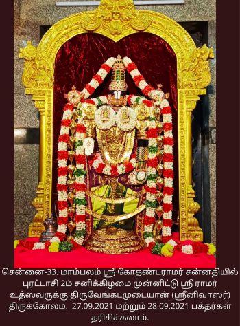 Chennai West Mambalam - Kotharandaramar Temple - Srinivasar - Thiruvengadamudaiyan Alankaram Small